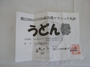 P11108042